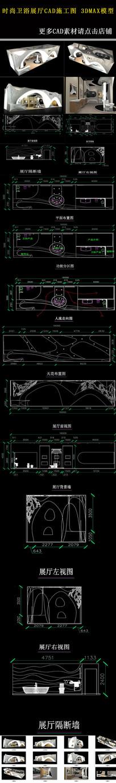 时尚卫浴展厅CAD施工图 3DMAX模型