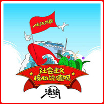 手绘社会主义核心价值观法治卡通