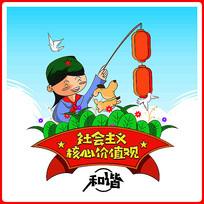 手绘社会主义核心价值观和谐卡通