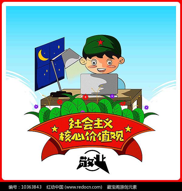 手绘社会主义核心价值观敬业卡通图片