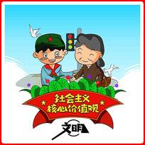 手绘社会主义核心价值观文明卡通