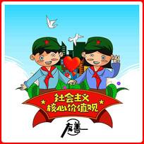 手绘社会主义核心价值观友善卡通