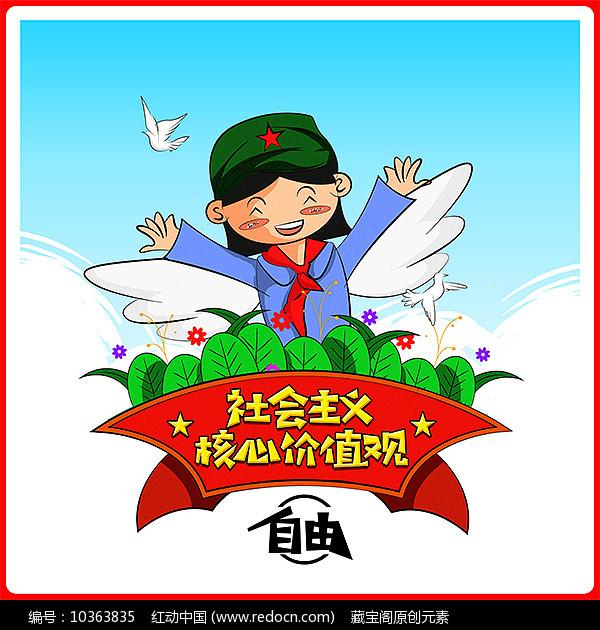 手绘社会主义核心价值观自由卡通图片