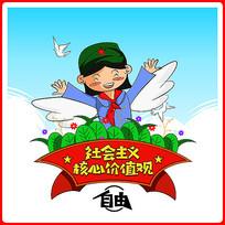 手绘社会主义核心价值观自由卡通