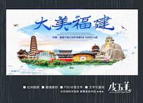 水彩福建旅游宣传海报