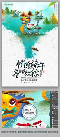 水墨大气中国风端午节海报