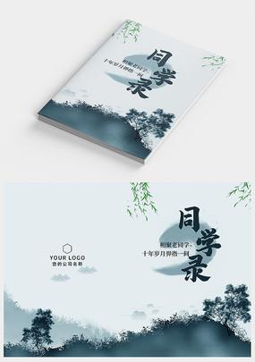 水墨中国风同学录相册封面