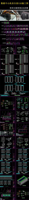 数据中心机房全套施工图(冷通道方案)