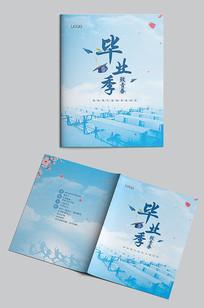 同学录毕业册封面设计