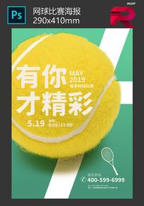 网球比赛海报