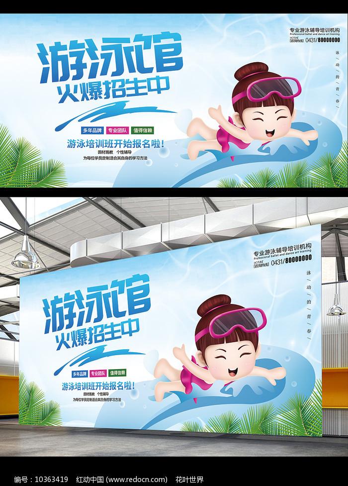 夏季游泳馆招生宣传海报图片