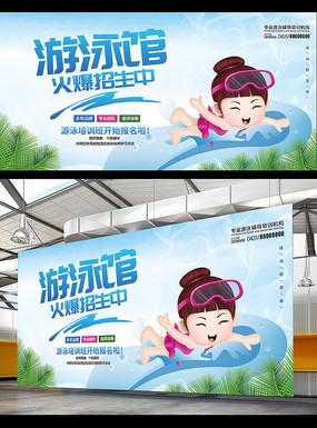 夏季游泳馆招生宣传海报