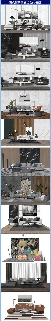 现代简约沙发组合su模型