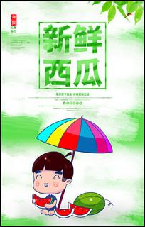 新鲜西瓜宣传海报设计 PSD