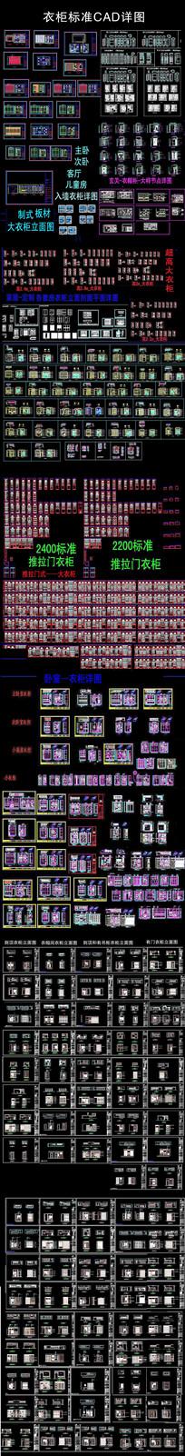 衣柜标准CAD详图