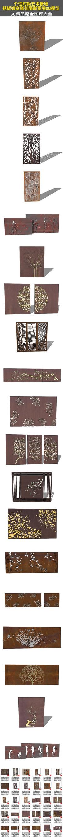 艺术景墙锈板镂空雕花隔断景墙su模型