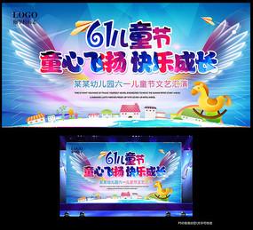 幼儿园小学61儿童节背景