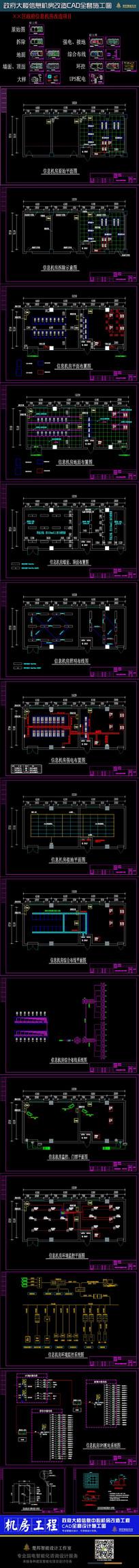 政府信息机房改造CAD施工图