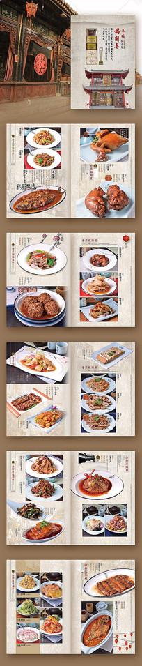 中餐怀旧中国风菜谱 PSD