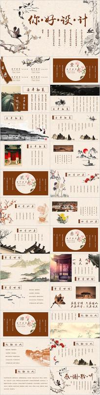 中国风古城宣传展示PPT