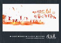 中国风快乐61宣传海报