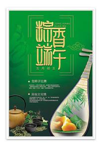 中国风绿色端午节海报