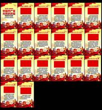 中国共产党光辉历程宣传展板