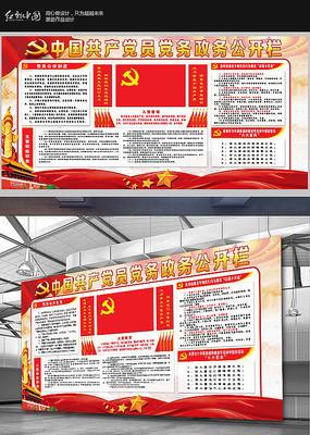 中国共产党员党务政务公开栏