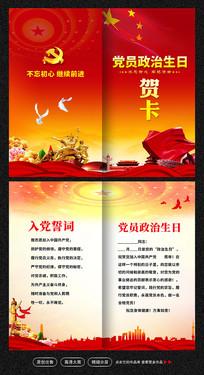 中国共产党员政治生日贺卡