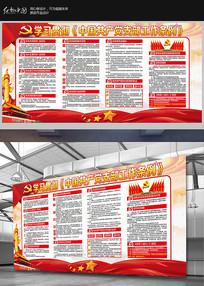 中国共产党支部工作条例宣传栏