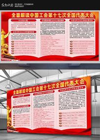 中国工会十七大精神宣传栏展板