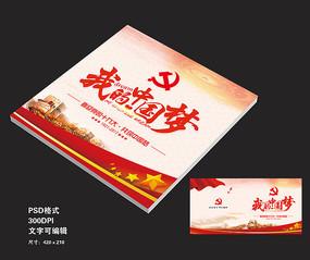 中国梦党建宣传画册封面