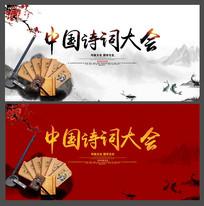 中国诗词大会背景海报