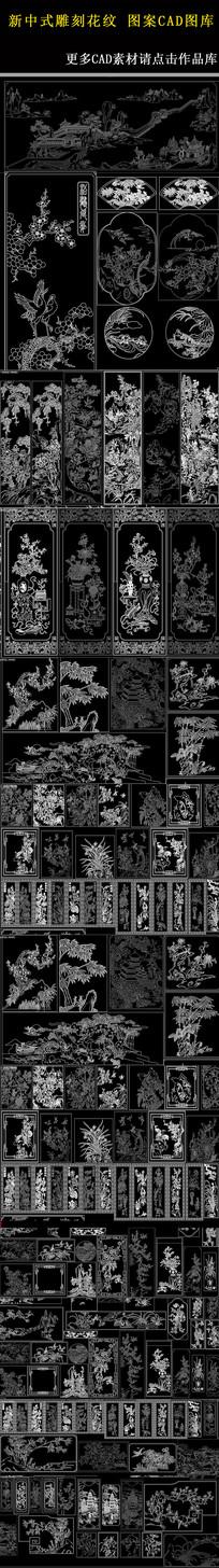 中式雕刻 四季花梅菊竹兰CAD