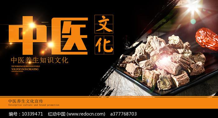 中医养生海报设计图片