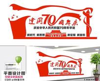 2019年红色建国70周年庆展板