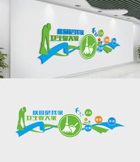 爱护学校环境卫生文化墙