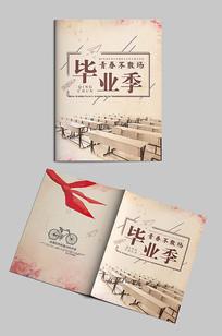 毕业册宣传封面设计