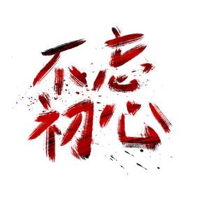 不忘初心水墨手绘书法艺术字