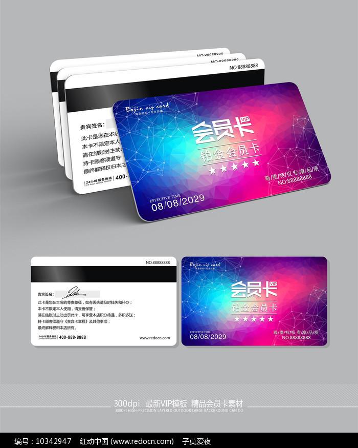 炫彩时尚精品VIP卡模板图片