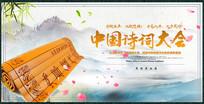 创意中国诗词大会活动展板设计