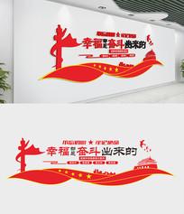 党建室党建标语文化墙