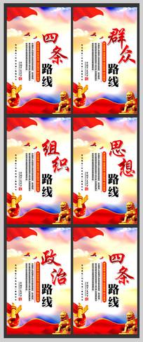 党建文化村语四条路线宣传展板