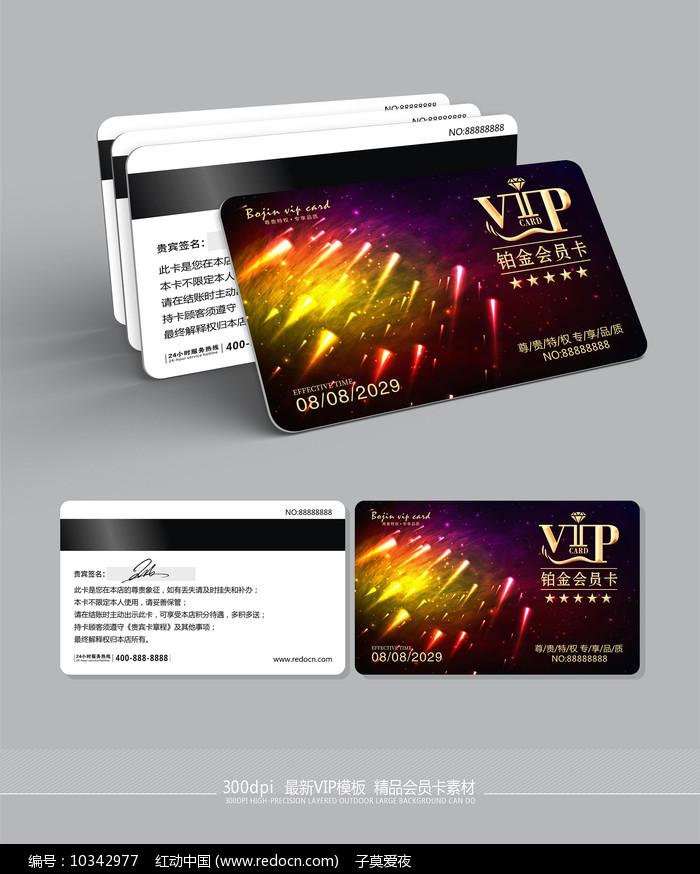 动感炫彩vip会员卡模板图片