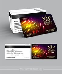 动感炫彩vip会员卡模板