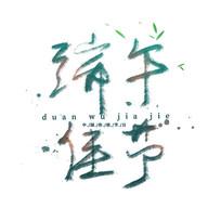 端午佳节中国风水墨书法毛笔标题艺术字
