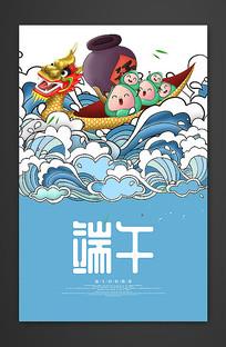 端午节快乐海报设计