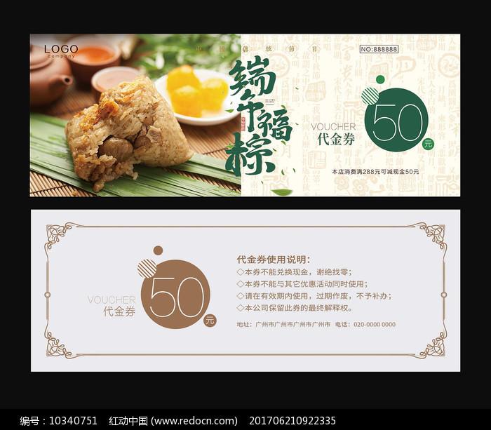 端午节粽子代金券优惠券图片
