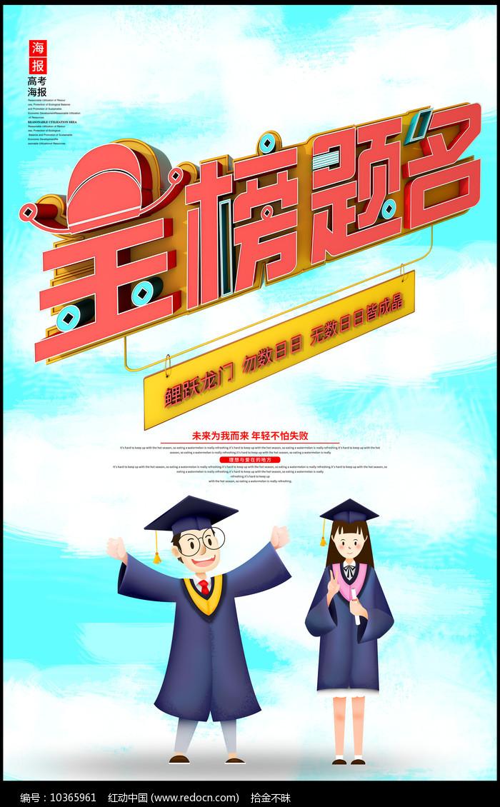 高考金榜题名宣传海报设计图片