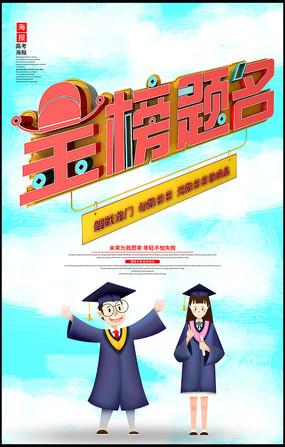 高考金榜题名宣传海报设计